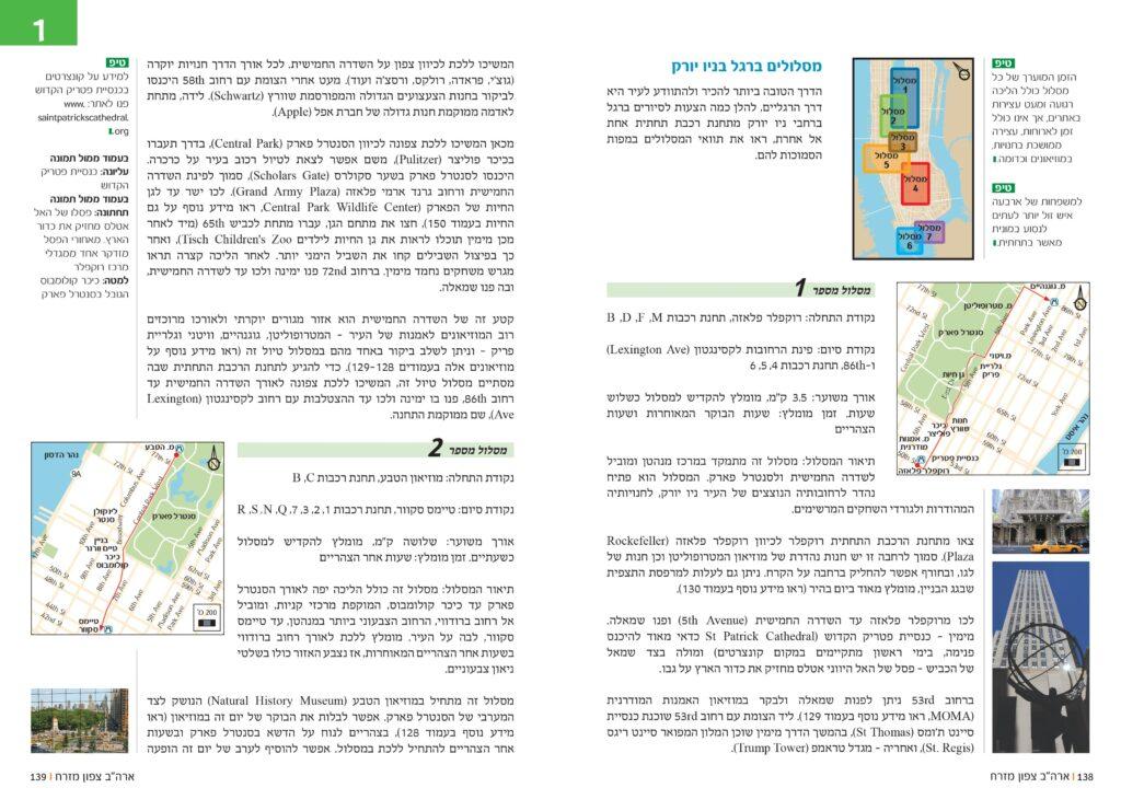 דוגמא למסלול הליכה עירוני - מדריכי נסיעות לצפון אמריקה