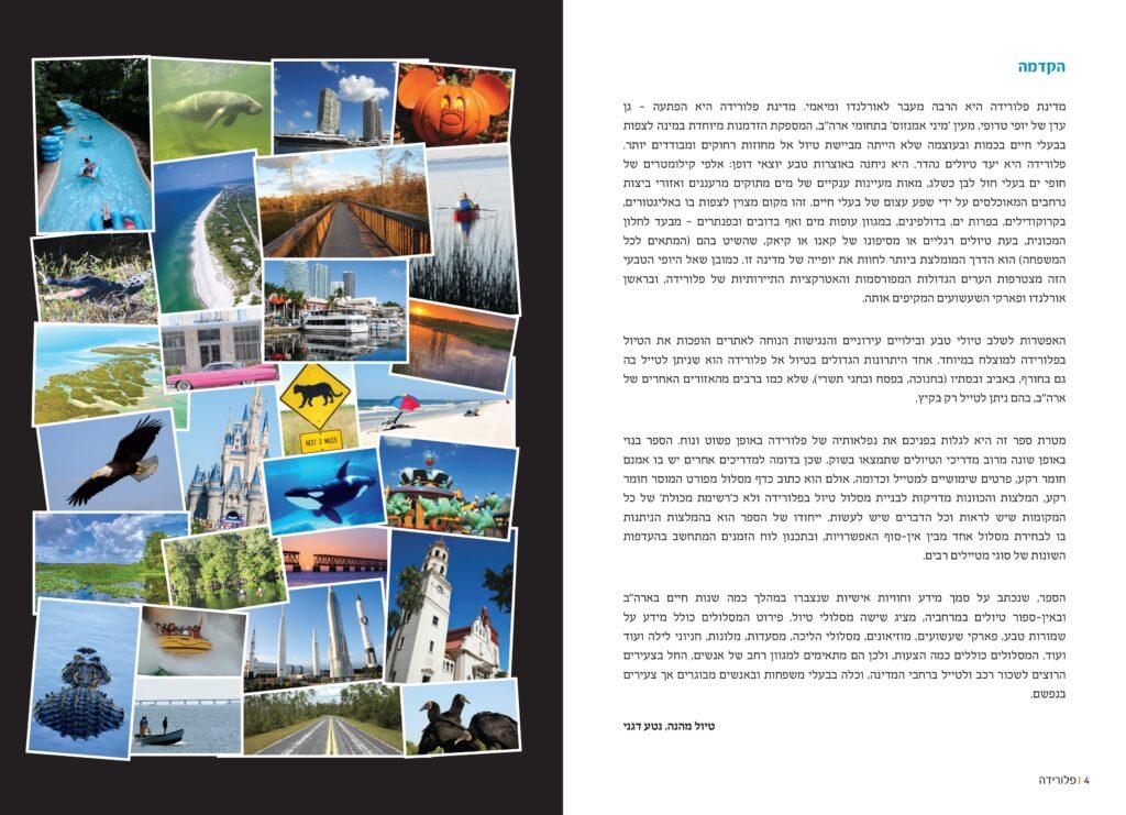 עמוד ההקדמה של ספרי סדרת מסלולים - מדריכי נסיעות לצפון אמריקה