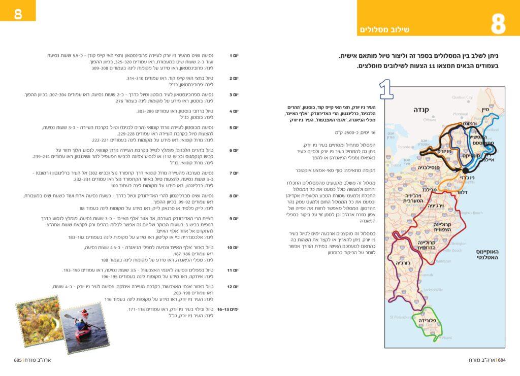 דוגמא לעמוד שילוב מסלולים - מדריכי נסיעות לצפון אמריקה