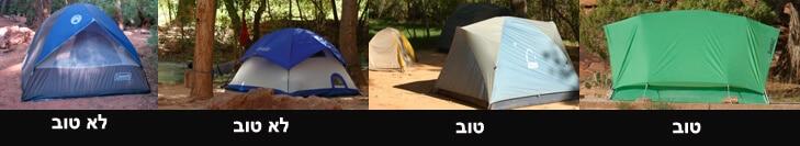 אוהל טוב/לא טוב