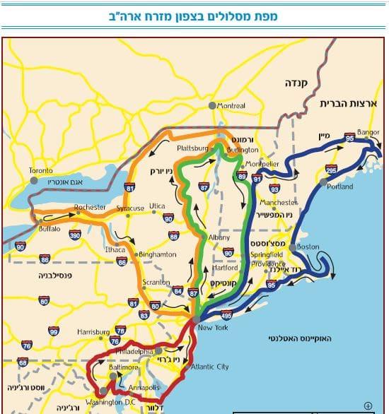 """ארה""""ב צפון מזרח מסלולים"""