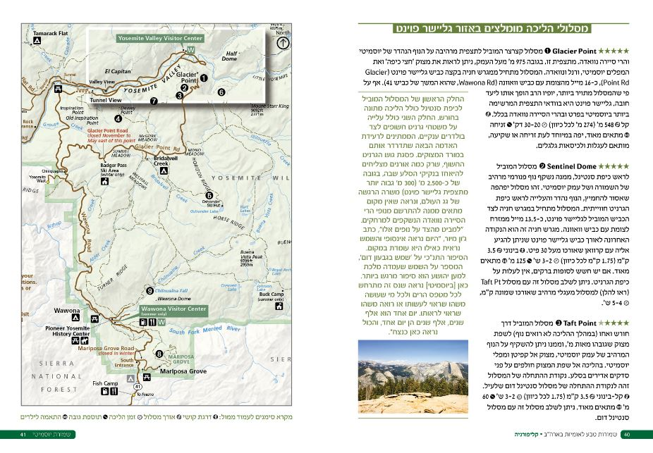 מסלולים - פארק יוסמיטי