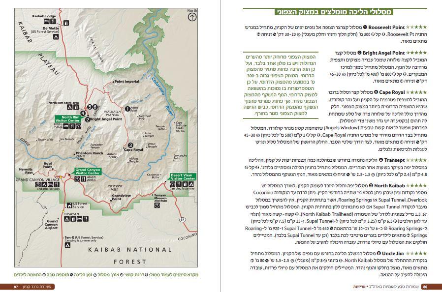 עמוד מסלולים לדוגמא - פארק גרנד קניון