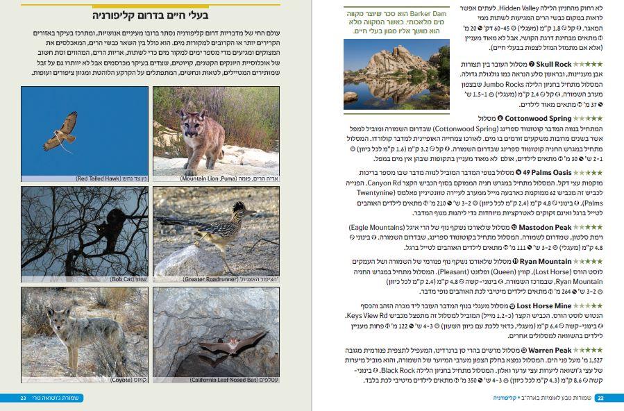 מסלולים ובעלי חיים - פארק ג'ושואה טרי
