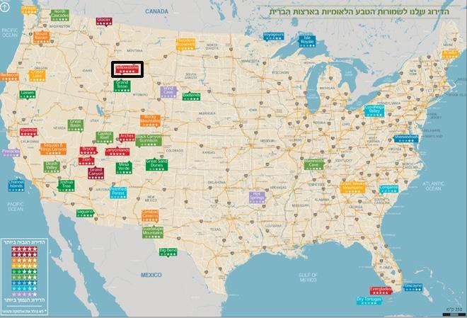 ראו מיקום פארק ילוסטון מסומן בריבוע שחור